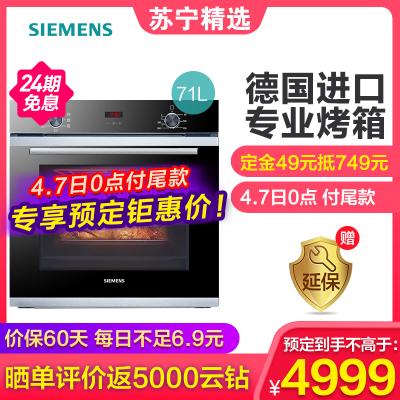 西门子(SIEMENS)嵌入式烤箱HB233ABS0W黑晶多功能家用烘焙电烤箱 71升大容量不锈钢管热风循环