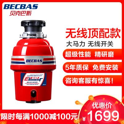 貝克巴斯(BECBAS)E60家用廚房食物垃圾處理器水槽廚余粉碎機無線開關