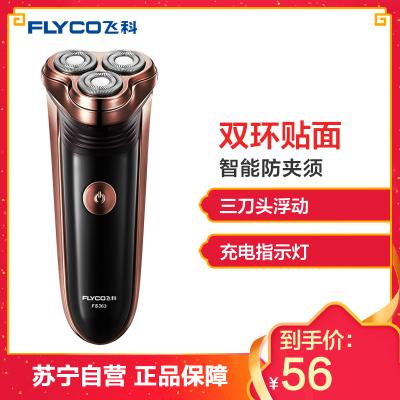 飞科(FLYCO)剃须刀FS363三刀头双环浮动旋转式刀头水洗电动充电式刮胡刀