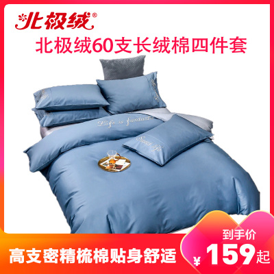 北极绒60支长绒棉刺绣四件套欧式纯棉床单被套床笠1.8米床上用品
