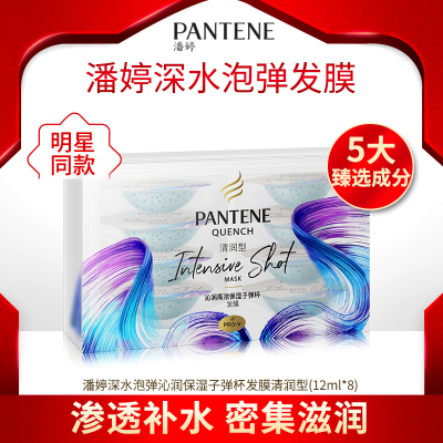 潘婷(PANTENE高保湿发膜氨基酸补水深水泡弹-清润型12ml*8(护发素 搭配洗发水 适用于头皮油头发干 中度损伤)