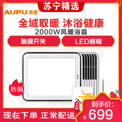 奥普(AUPU)浴霸QDP5220AS 智能触摸开关 负离子LED照明 超薄 风暖 集成吊顶式 普通吊顶式 多功能浴霸