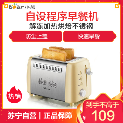 小熊(Bear)多士炉DSL-A02W1 2片全自动宿舍公寓家用烤面包机解冻加热烘焙防尘不锈钢吐司机自设程序其他早餐机