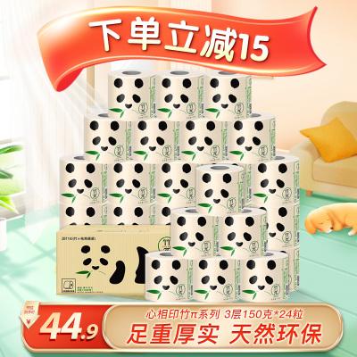 心相印 竹漿本色紙 竹π系列本色卷紙 三層150克24粒卷筒衛生紙(整箱銷售)衛生紙