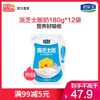 君樂寶(JUNLEBAO)旗艦店漲芝士啦風味酸奶早餐奶整箱180g*12袋