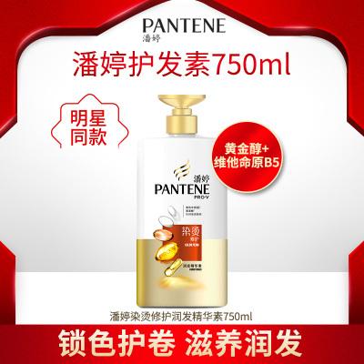 潘婷氨基酸护发素染烫修护750ml 润发乳 精华素 秀发能量水 新老包装随机发送