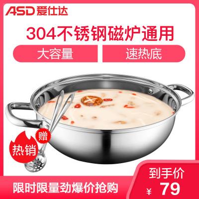 愛仕達(ASD) 火鍋 FS28A6WG不銹鋼清湯火鍋28cm/4.5L 304不銹鋼 磁通復底 隔熱手柄