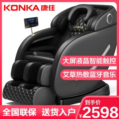 【上市集團】康佳(KONKA)按摩椅家用太空艙零重力全身按摩椅電動按摩沙發 尊享灰+大屏液晶觸控+臀部推拿+足底滾輪