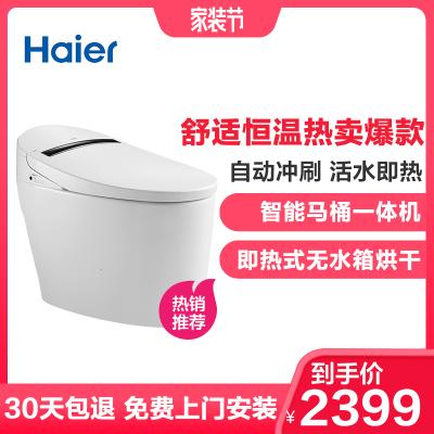海尔(Haier)卫玺H1-4013智能马桶一体机节水虹吸坐便器全自动马桶即热式无水箱烘干马桶遥控 防电墙(400坑距)