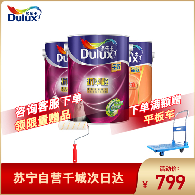 多樂士(Dulux) 抗甲醛全效內墻乳膠漆 墻面漆油漆涂料 A999+A748 套裝18L