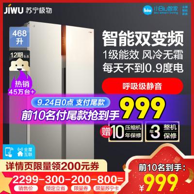 蘇寧極物小Biu冰箱 468升雙開對開門冰箱 雙變頻一級能效 風冷無霜 大容量家用電冰箱 JSE4628LP