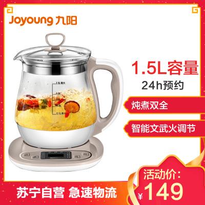 九阳(Joyoung)养生壶D65 提壶记忆 智能预约 触控面板 高硼硅玻璃 1.5L煎药壶花茶器煲茶壶电水壶
