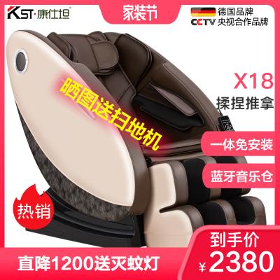 德國康仕坦(Konstan)太空艙按摩椅定時功能揉捏按摩家用全自動全身智能電動按摩椅蛋形支持腳底按摩高級PU皮質X18