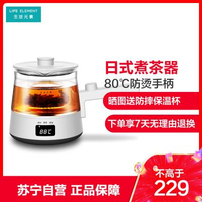 生活元素(LIFE ELEMENT)煮茶器I90蒸汽噴淋式煮茶器黑茶蒸茶器家用花茶壺小型全自動辦公室
