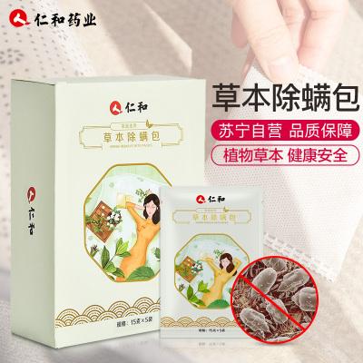 仁和 除螨包植物除螨驅家用除螨貼床上用 一盒5袋*15g 一盒裝