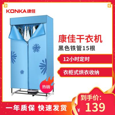 康佳(KONKA)干衣机烘干机KH-GY019机械标准家用定时速干烘衣机小型风干机衣物衣服衣架衣柜