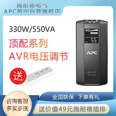 APC 施耐德 BR550G-CN UPS不間斷電源 330W/550VA NASUPS后備電源