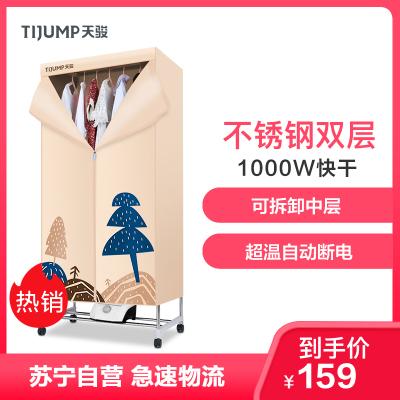 天駿烘干機家用速干衣柜神器烘衣機干衣機小型衣物哄風干衣架衣服