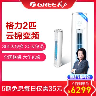 格力(GREE)2匹 變頻 KFR-50LW/NhZdB1W 云錦 一級能效 WIFI云控 冷暖 柜機空調