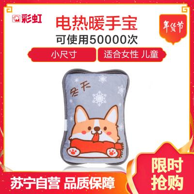 彩虹(RAINBOW)电热暖手宝 水电隔离暖水袋电热水袋暖宝宝充电安全防爆电暖宝暖身绒布花色随机336