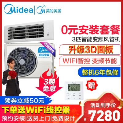 美的(Midea)風管機一拖一 3匹家用中央空調 智能變頻升級3D面板 0元安裝 GRD72T2W/BP2N1-TR