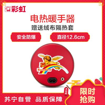 彩虹(RAINBOW)电热暖手宝 电暖宝暖宝宝充电暖手饼安全防爆暖宝暖身绒布套小号直径约12.6CM