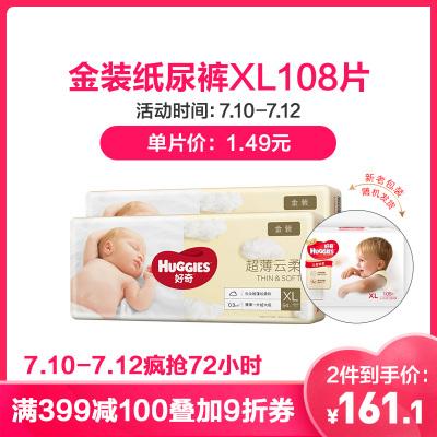 好奇金裝紙尿褲XL碼108片 超柔貼身加大號尿不濕XL108(12kg-17kg)(新老包裝交替發貨)