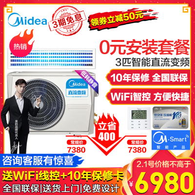 美的中央空调(Midea)3匹智能直流变频 风管机一拖一 家用卡机 隐藏式中央空调GRD72T2WBP2N1-TR