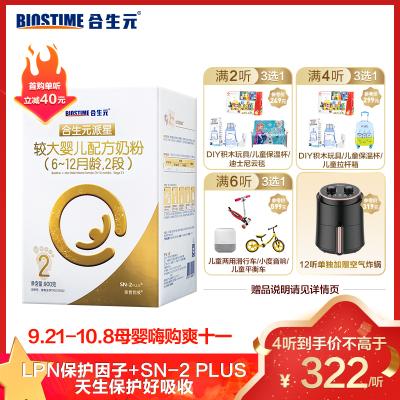 合生元(BIOSTIME)派星 較大嬰兒配方奶粉 2段(6-12個月) 法國原裝原罐進口 900克