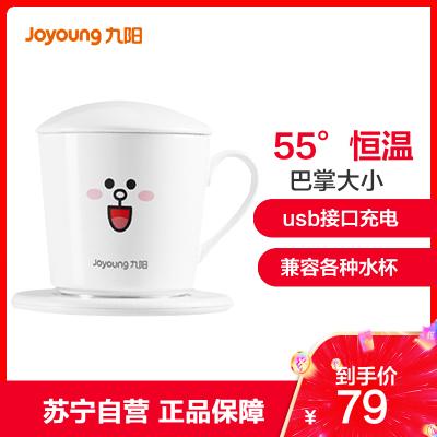 九陽(Joyoung)暖暖杯LINE FRIENDS電加熱水杯辦公室養生小型便攜恒溫暖杯墊H01-Tea813(可妮兔)