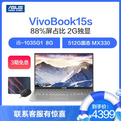 華碩(ASUS) VivoBook15s 英特爾酷睿i5 新版15.6英寸輕薄本筆記本電腦(i5-1035G1 512GSSD MX330獨顯 office)銀