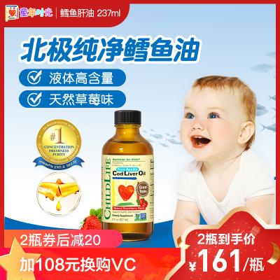 【聰明寶貝】美國童年時光 嬰幼兒dha 鱈魚肝油 寶寶DHA 液體魚肝油237ML*1瓶裝 6個月-12歲