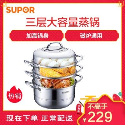 苏泊尔(SUPOR)蒸锅家用304不锈钢三层加厚26cm双层复合底煤气灶电磁炉用
