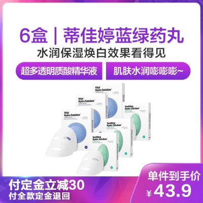 6盒 | Dr. Jart+ 蒂佳婷 藥丸補水面膜(藍色*3 + 綠色*3)5片/盒