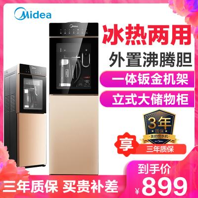 美的(Midea)立式飲水機MYR827S-W柜式家用雙門溫熱型飲水機 童鎖鍵