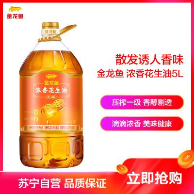 金龍魚濃香花生油 5L 桶裝食用油