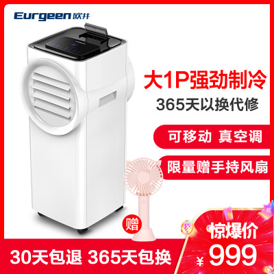 歐井 (Eurgeen)移動空調OJKY-07C 1P快速制冷 家用廚房免裝免排水 單冷 1匹