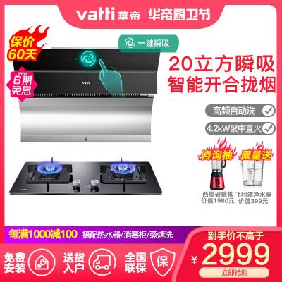 華帝(vatti)20立方大吸力側吸式抽油煙機燃氣灶具套餐高頻自動洗寬域攏煙4.2kW猛火力i11083+55B天然氣