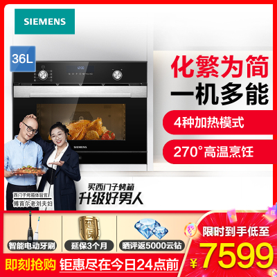 西門子(SIEMENS) 智能微波爐烤箱蒸箱三合一一體機 熱風烘焙 三重自清潔 CP365AGS0W