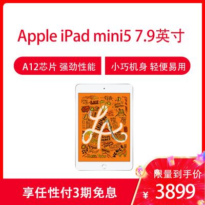 2019款 Apple iPad mini5 7.9英寸 平板電腦(256GB WLAN版 MUU52CH/A 銀色)