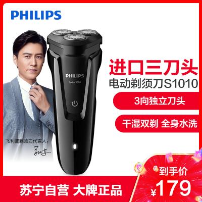 飛利浦(Philips)電動剃須刀S1010 旋轉式三刀頭充電式男士刮胡刀 干濕雙剃全身水洗 貼面舒適剃須