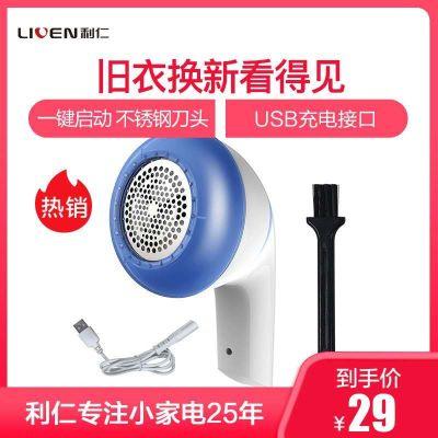 利仁(Liven)毛球修剪器 JMQ-Q3 藍色 毛衣去球機 剃毛器衣服 打毛器除毛機 USB式充電接口 新款上市