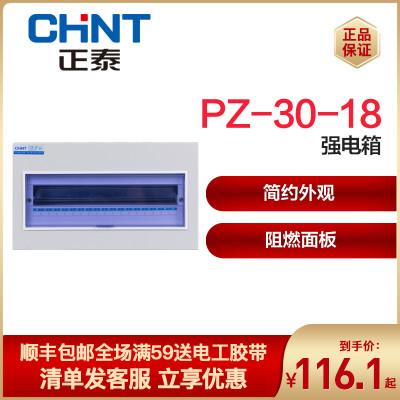 正泰照明配電箱 PZ30-18 回路暗裝箱 強電箱 照明箱 鐵皮 厚 強電布線箱