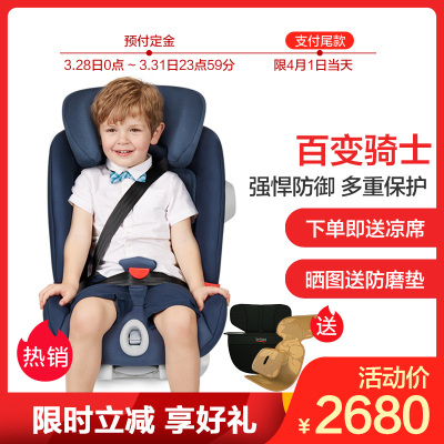 寶得適(Britax)兒童安全座椅百變騎士【9個月-12歲9KG-36KG】ISOFIX接口可坐可躺車載通用側面防撞