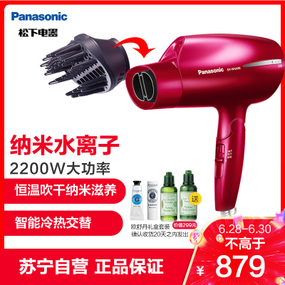 松下(Panasonic)EH-WNA8B納米水離子電吹風家用大功率2200W護發不傷發智能冷熱風吹風筒便攜式