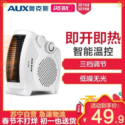 奥克斯取暖器小太阳家用暖风机电暖器卧室办公电暖气烤火炉节能取暖炉无光电暖炉 NFJ-200A1