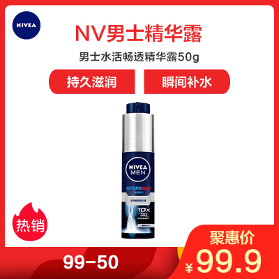 妮维雅(NIVEA)男士水活畅透精华露50g(新老包装随机发)小蓝管 瞬间化水 超薄乳液面霜