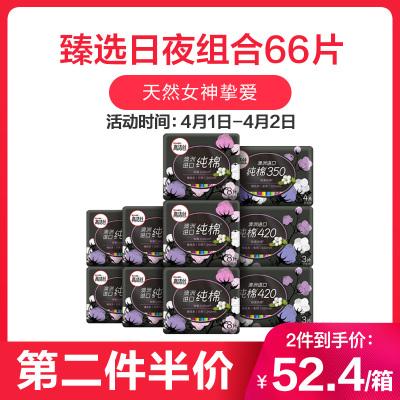 高潔絲臻選系列澳洲進口純棉衛生巾組合(日用240mm 8P*7,夜用350mm 4P,夜用420mm 3P*2)