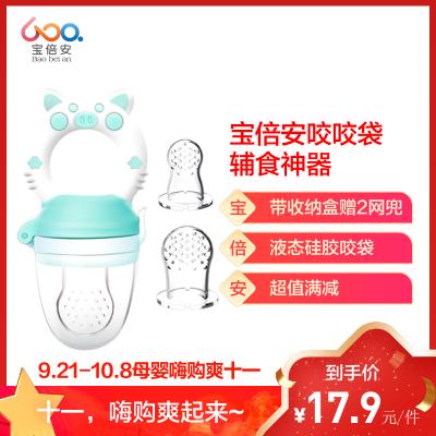 寶倍安(Bao bei an)咬咬樂果蔬訓練器輔食磨牙棒嬰兒輔食工具寶寶吃水果食品級硅膠咬咬袋藍色YBZ011 贈收納盒