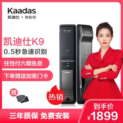 凱迪仕(KAADAS)智能鎖K9 星空灰色 智能安防 推拉式家用防盜門鎖指紋鎖密碼鎖 電子鎖